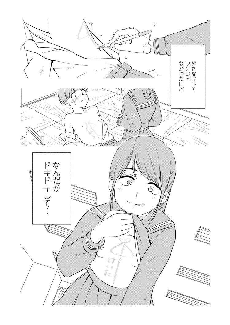 マーカーほりっく_00002