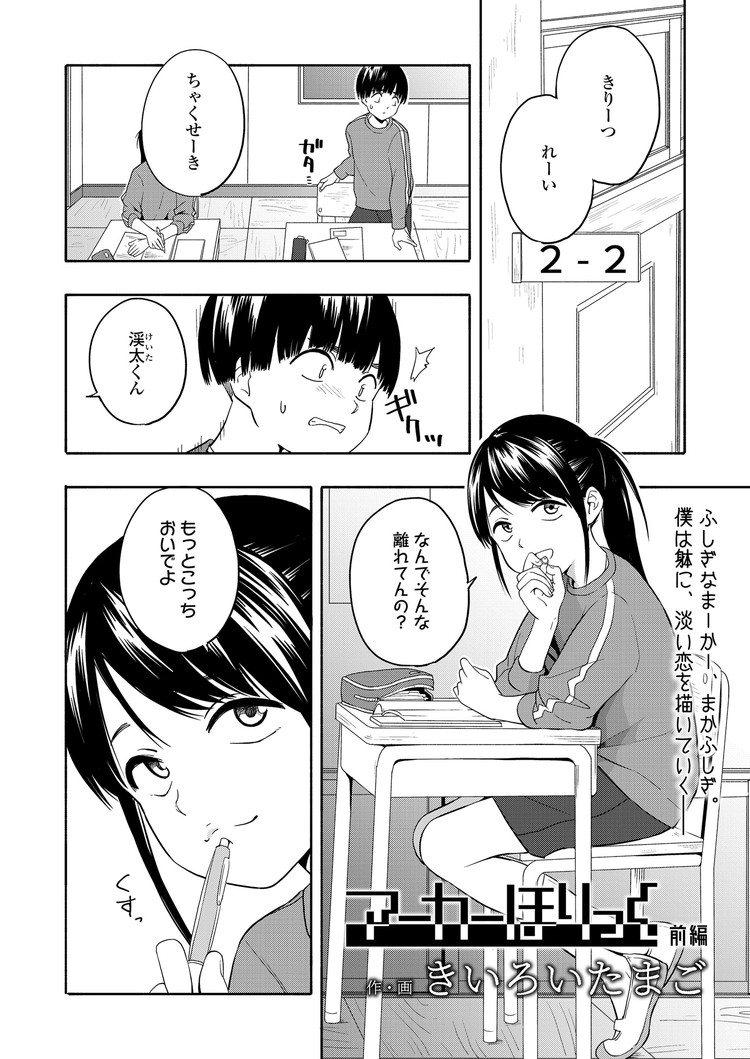 マーカーほりっく_00004