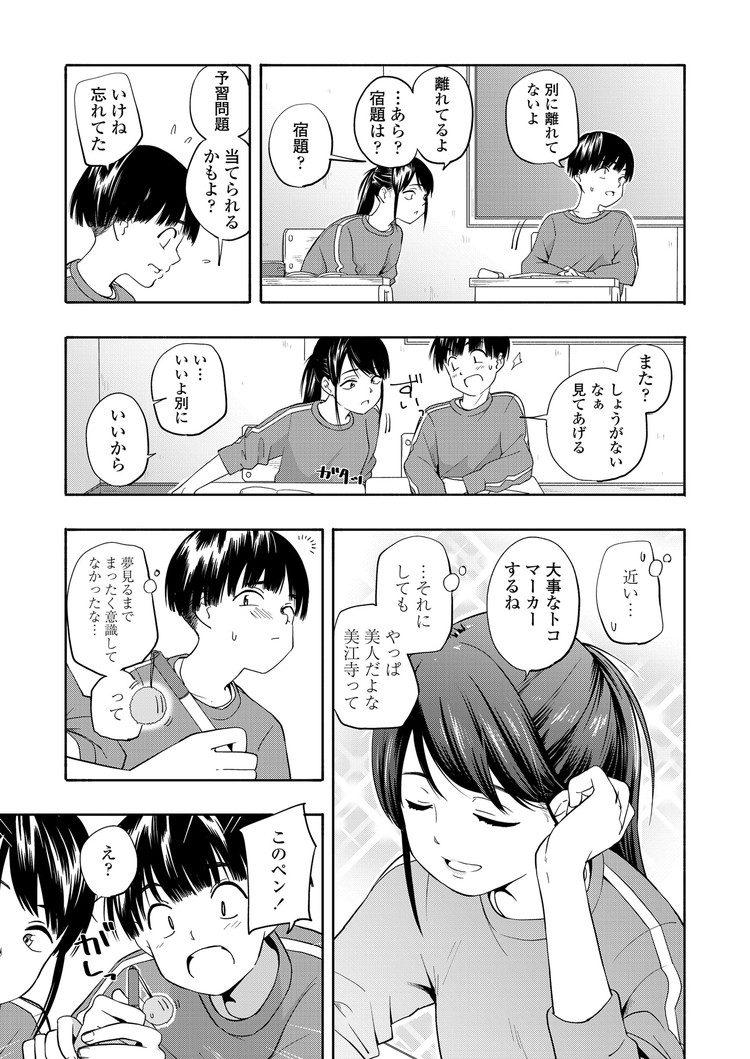 マーカーほりっく_00005