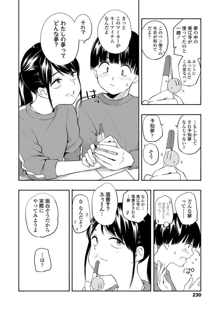 マーカーほりっく_00006