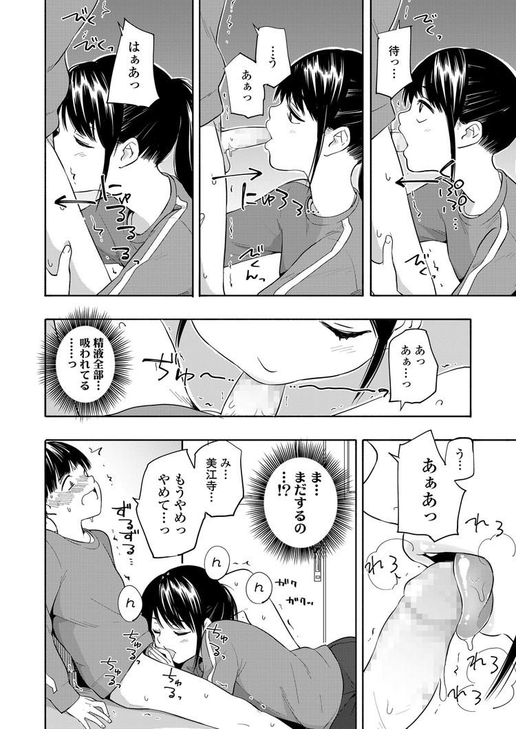 マーカーほりっく_00016