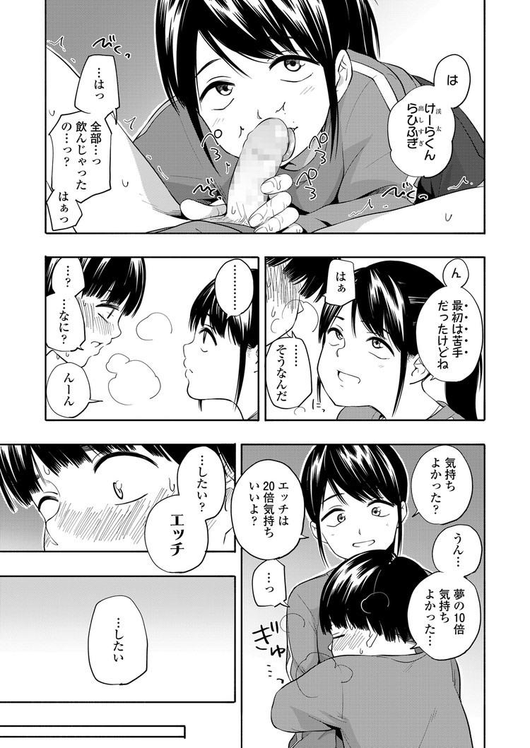 マーカーほりっく_00017