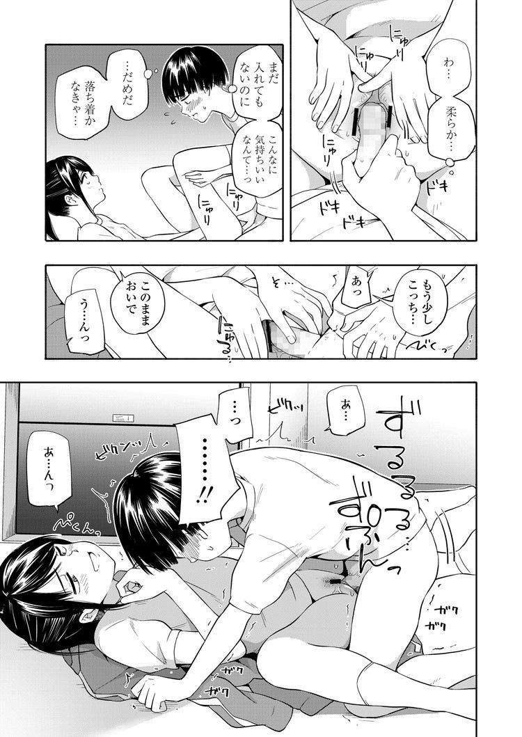 マーカーほりっく_00019