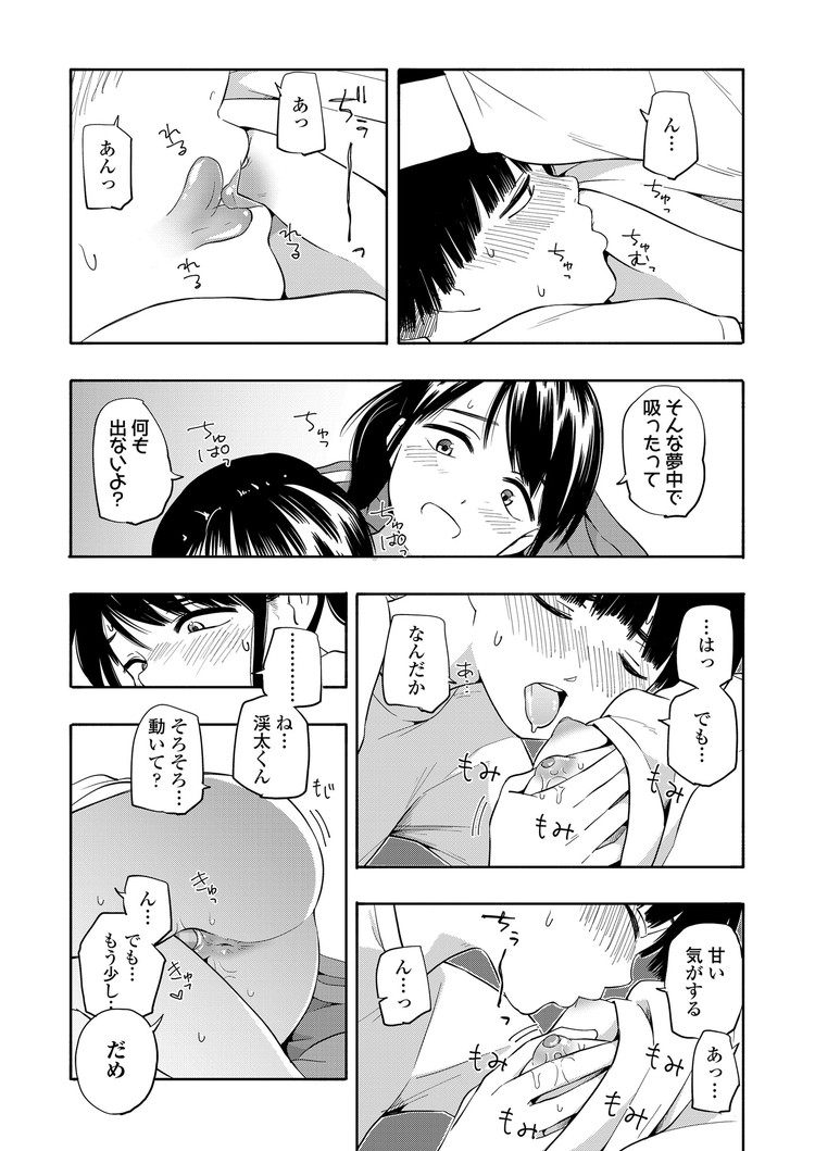 マーカーほりっく_00021