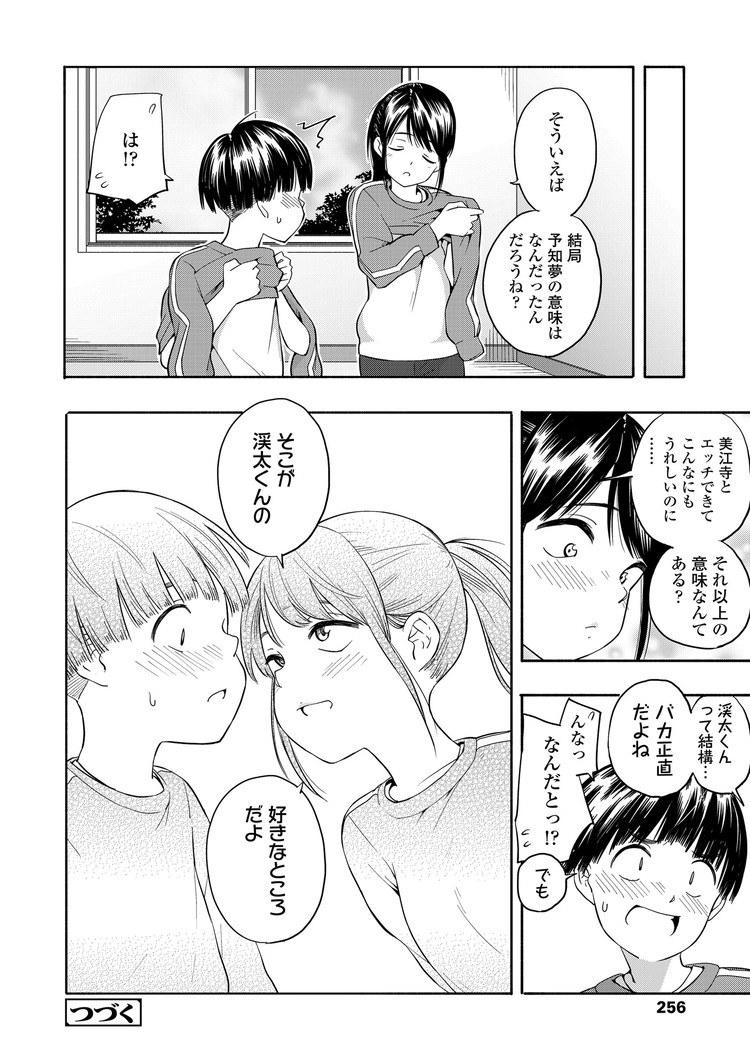マーカーほりっく_00032