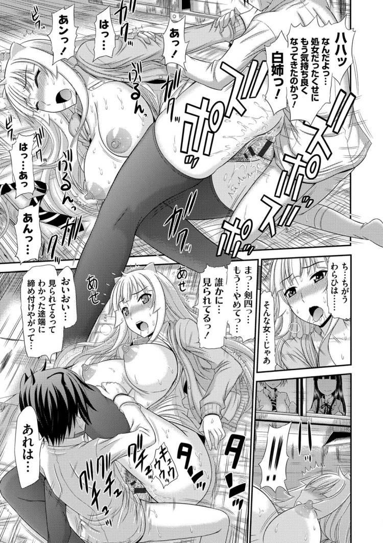 姉妹性行淫習_00014