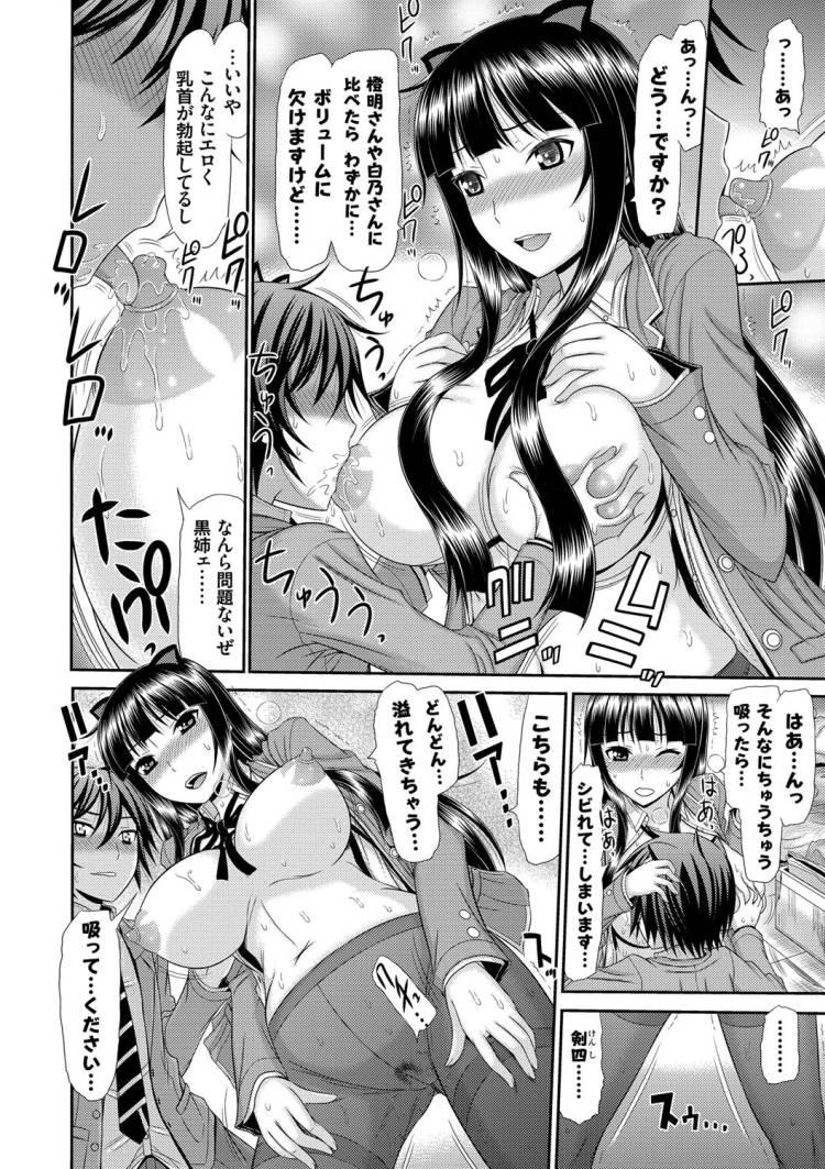 姉妹性行淫習_00049