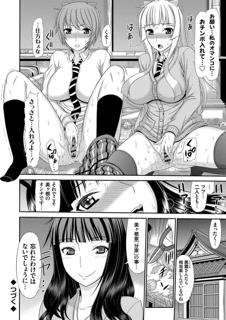 姉妹性行淫習_00059