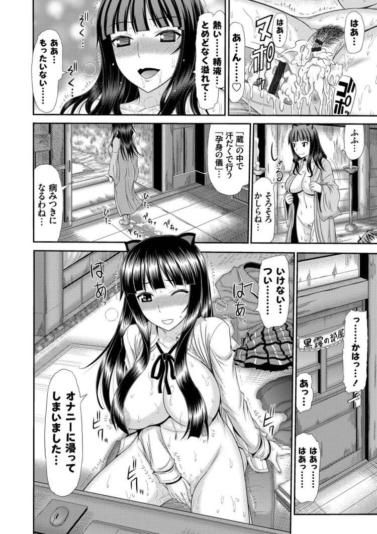 姉妹性行淫習_00077