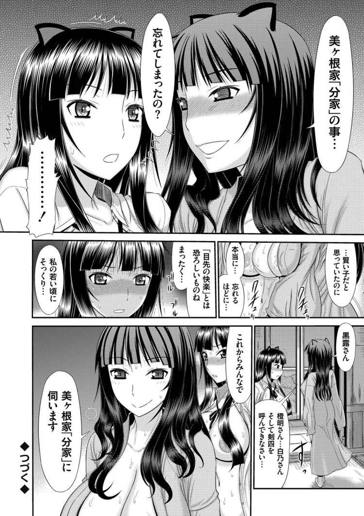 姉妹性行淫習_00079