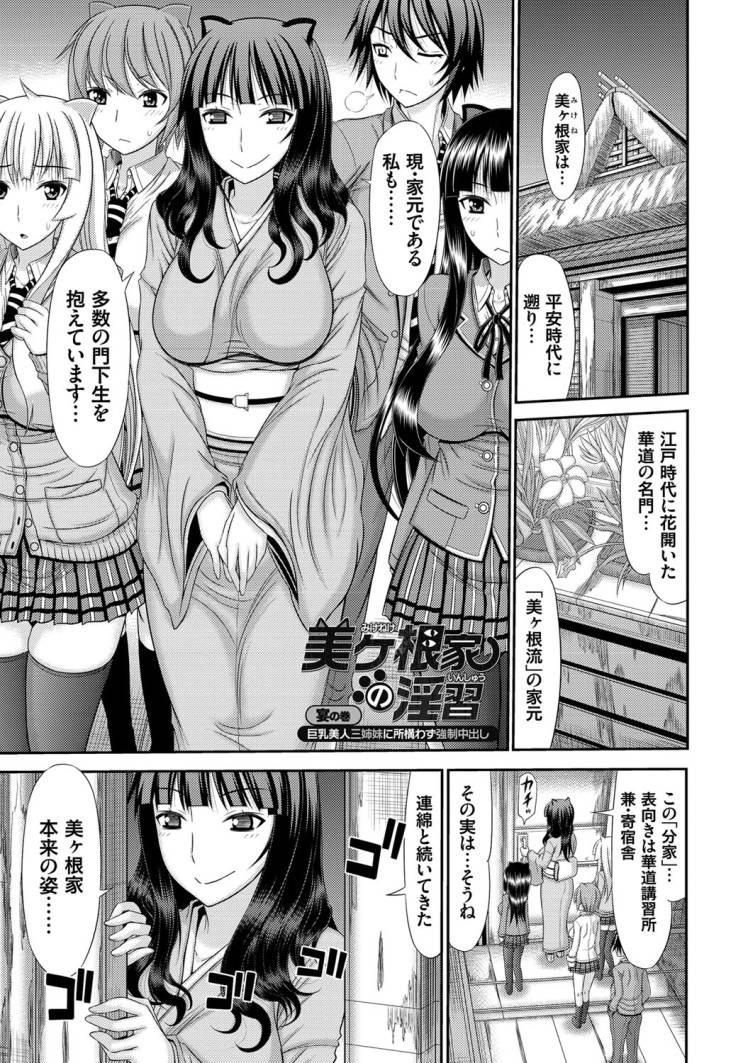 姉妹性行淫習_00080