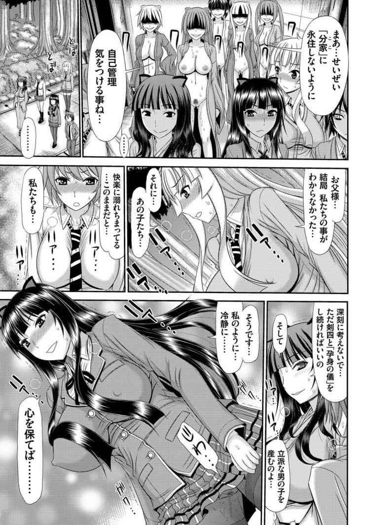 姉妹性行淫習_00088
