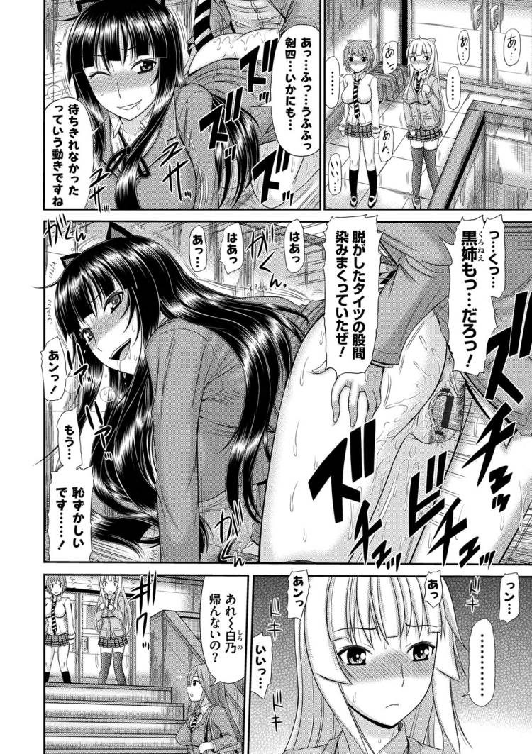 姉妹性行淫習_00103