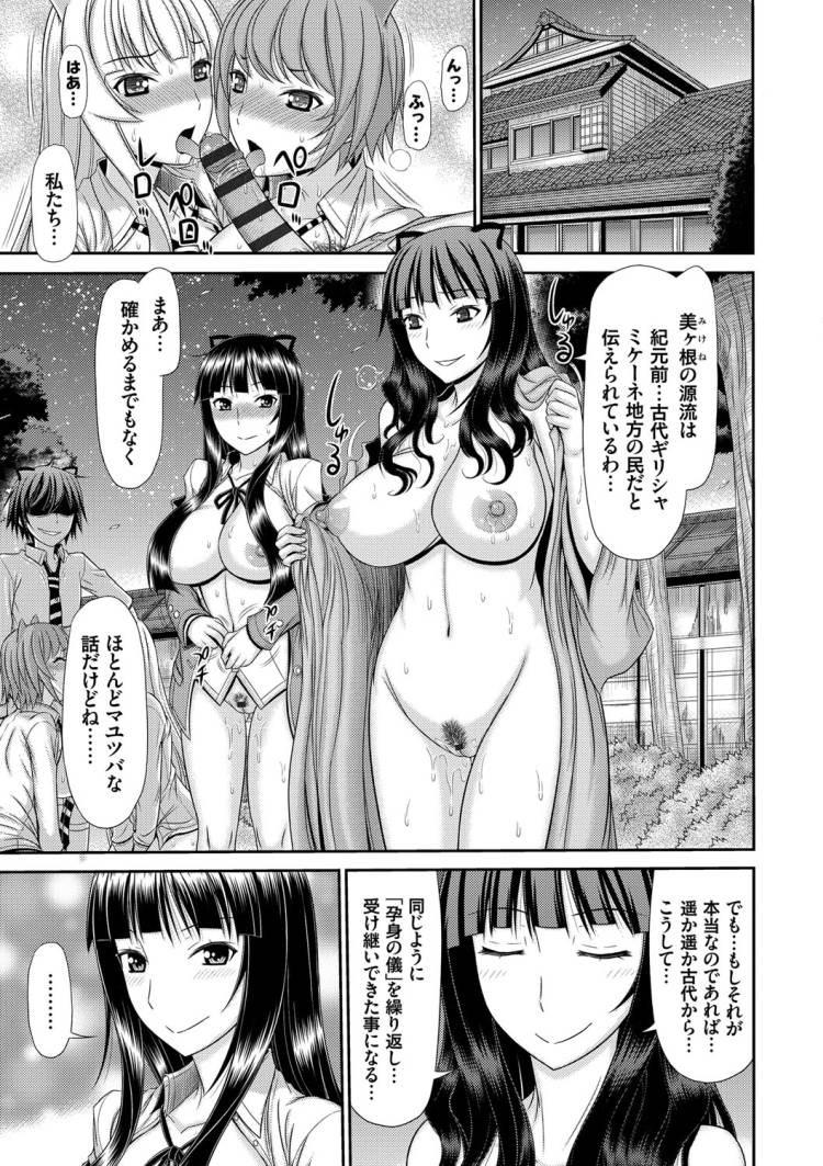 姉妹性行淫習_00108
