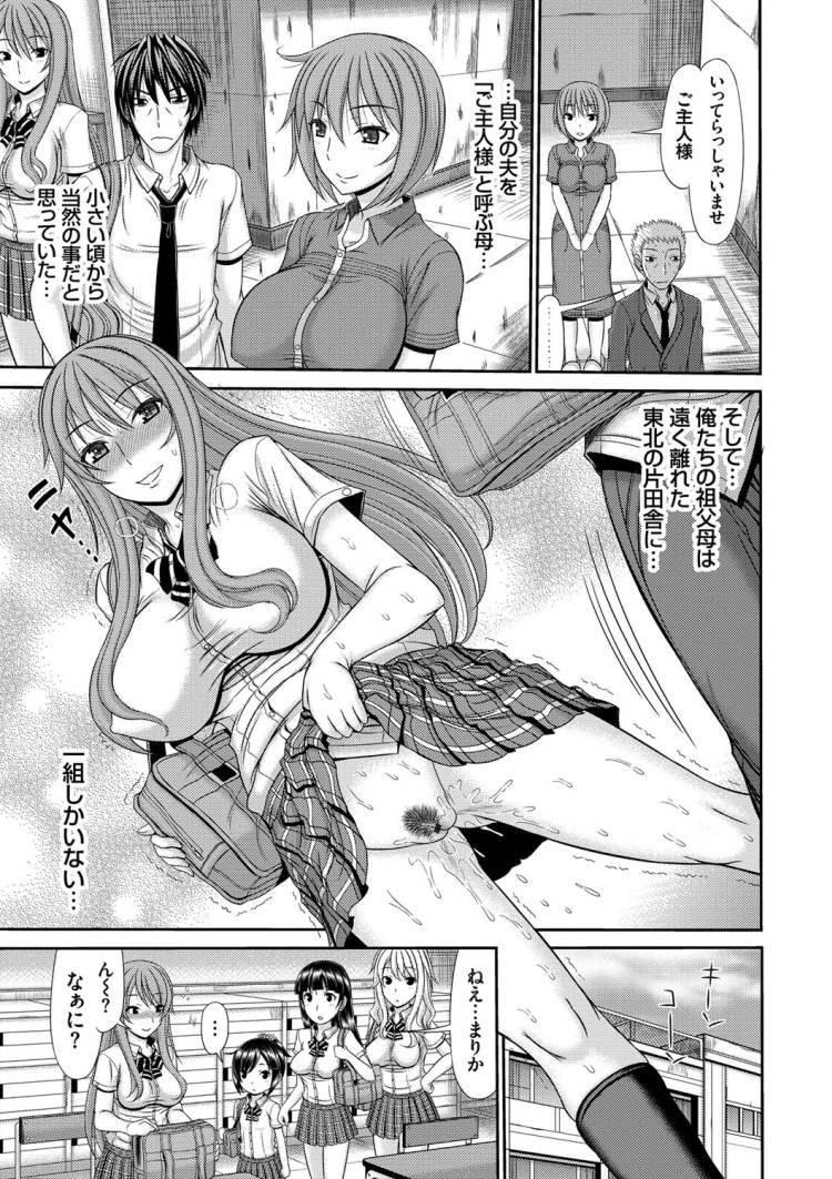 姉妹性行淫習_00132