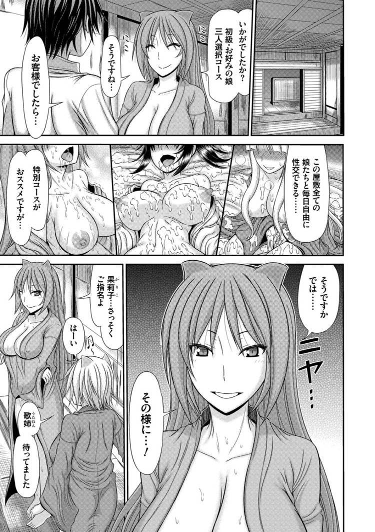 姉妹性行淫習_00188
