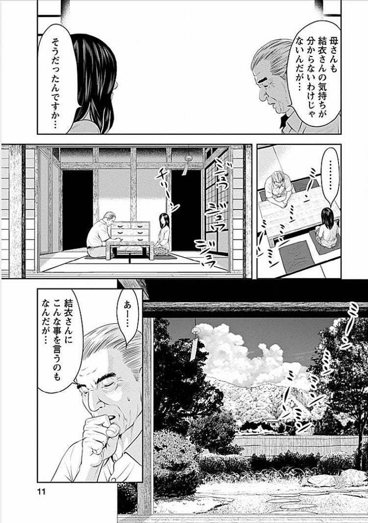 Hajime_00005