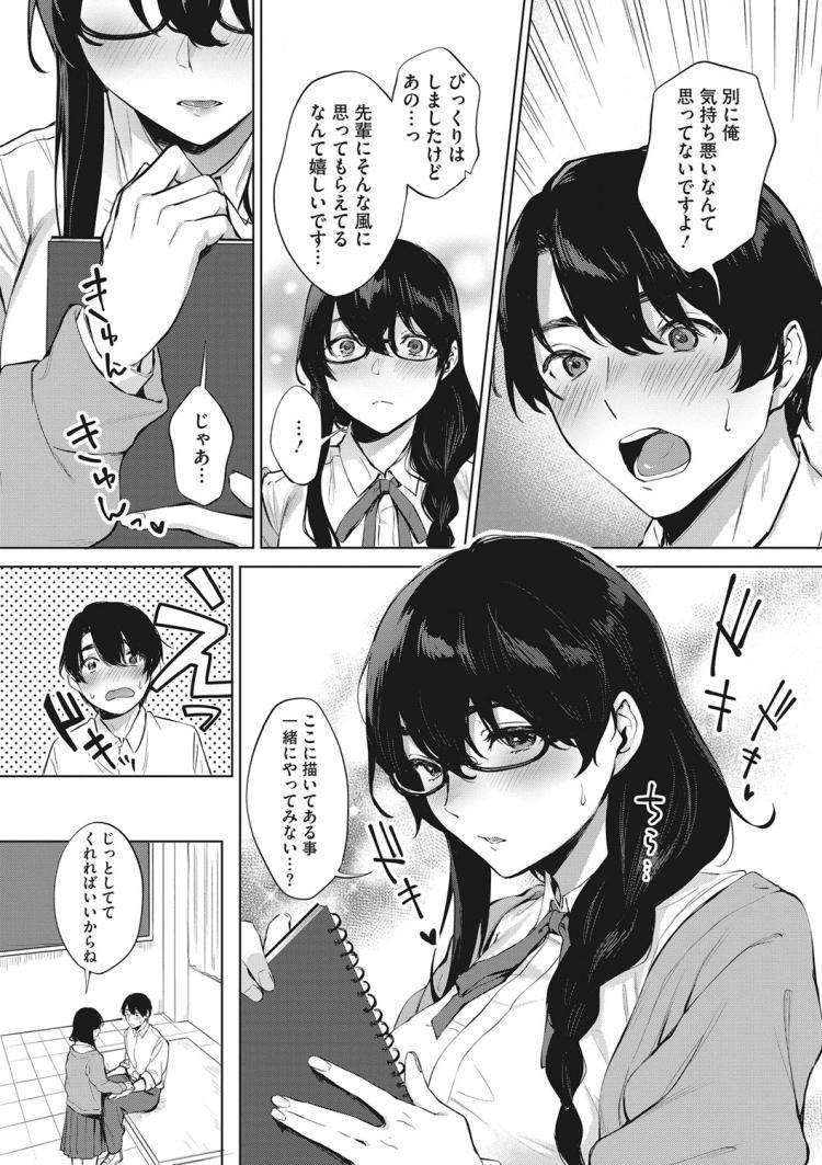 君との妄想スケッチ_00005