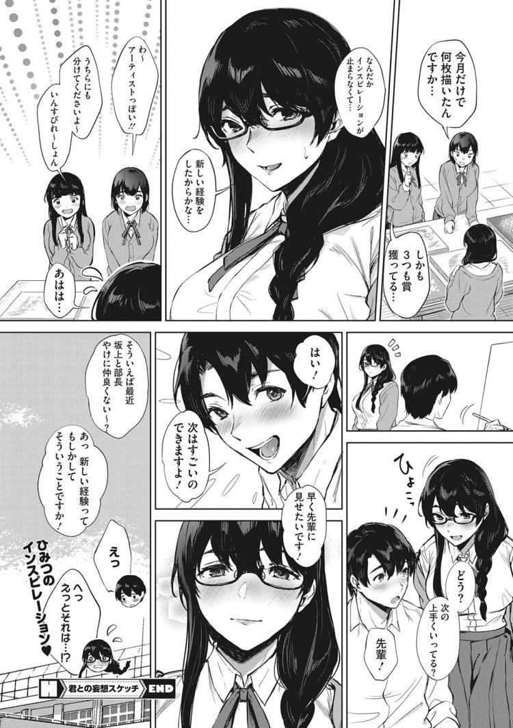 君との妄想スケッチ_00025