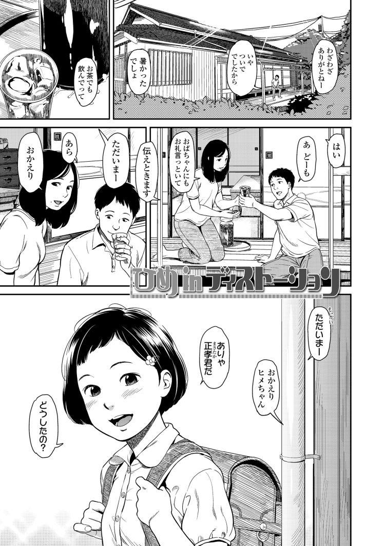 ひめinディストーション_00001