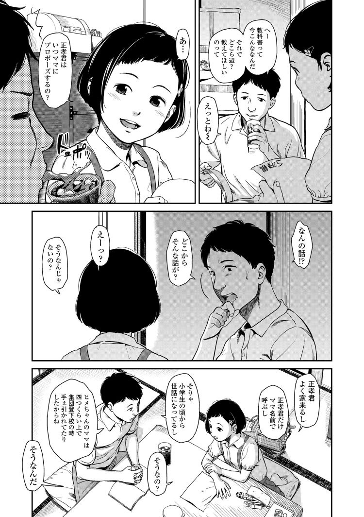 ひめinディストーション_00003
