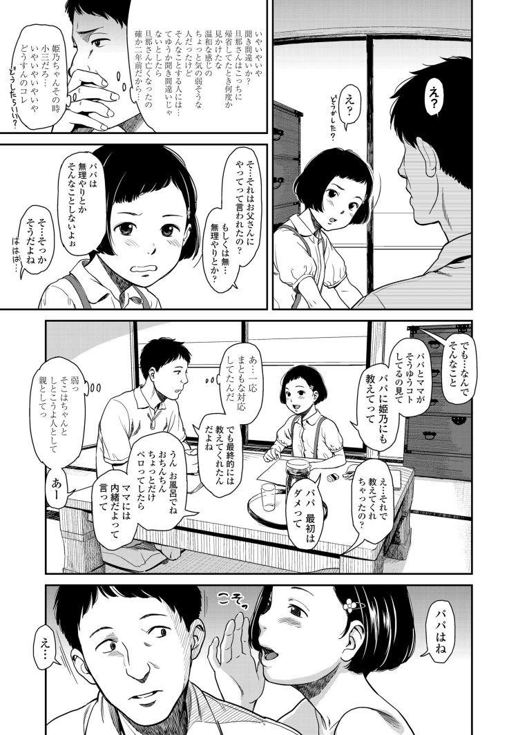 ひめinディストーション_00005