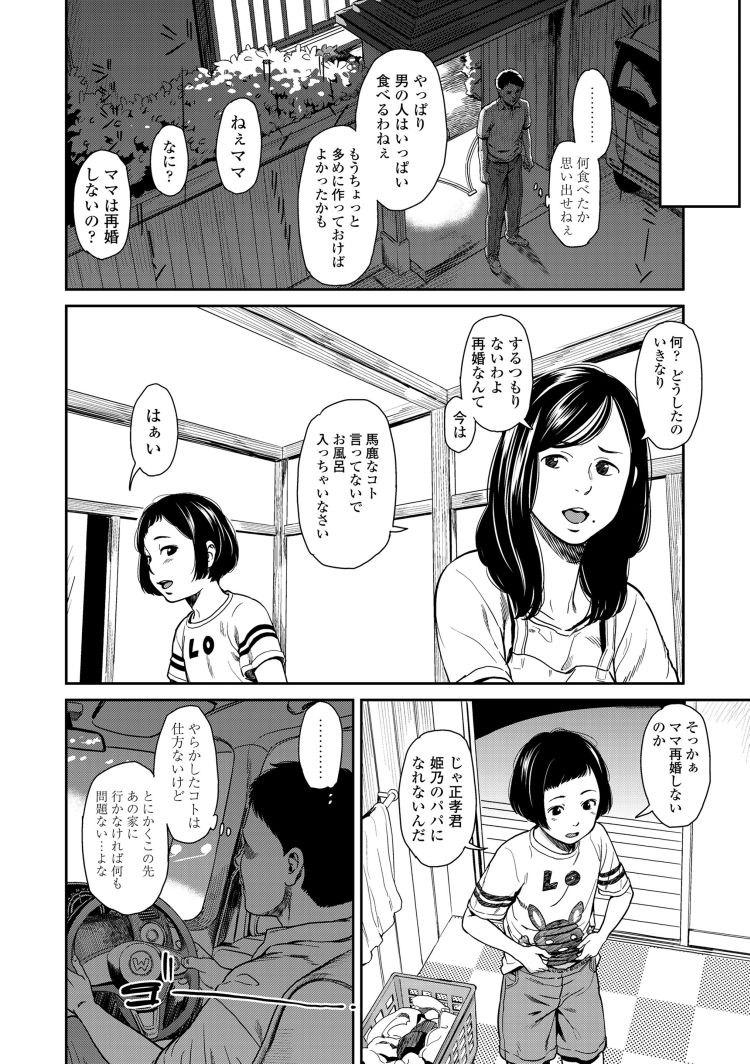ひめinディストーション_00012