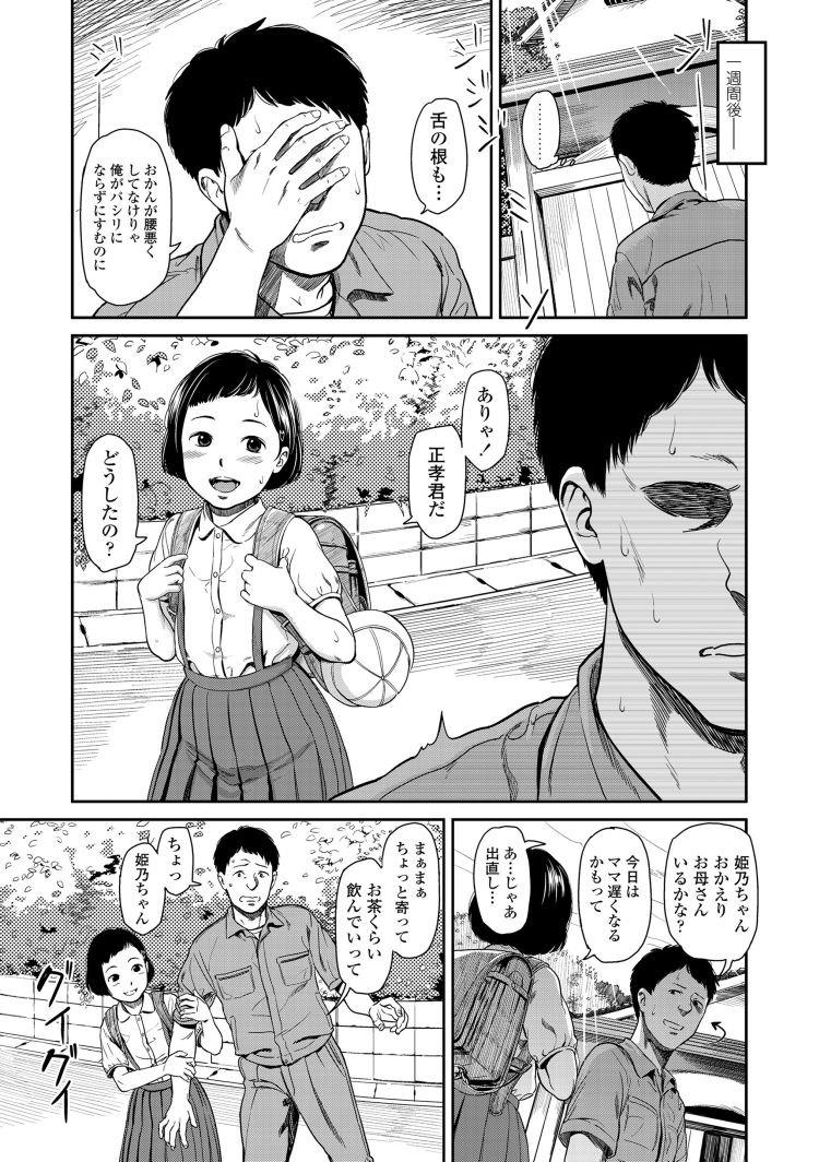 ひめinディストーション_00013