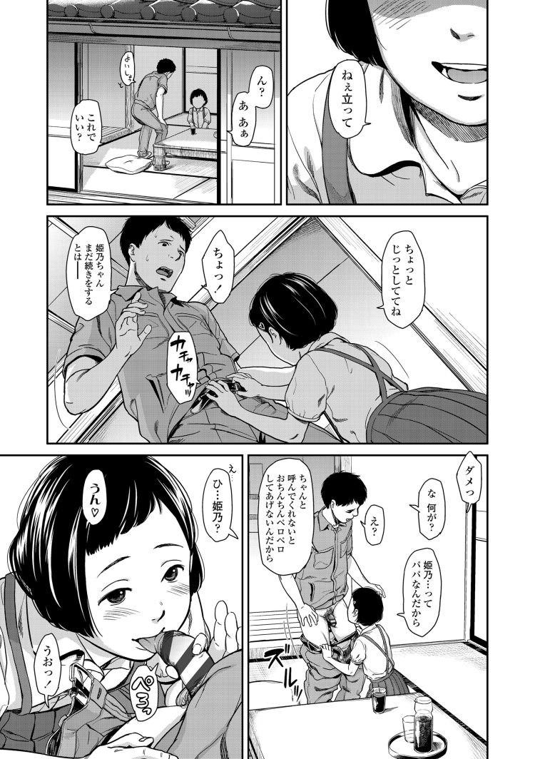 ひめinディストーション_00015