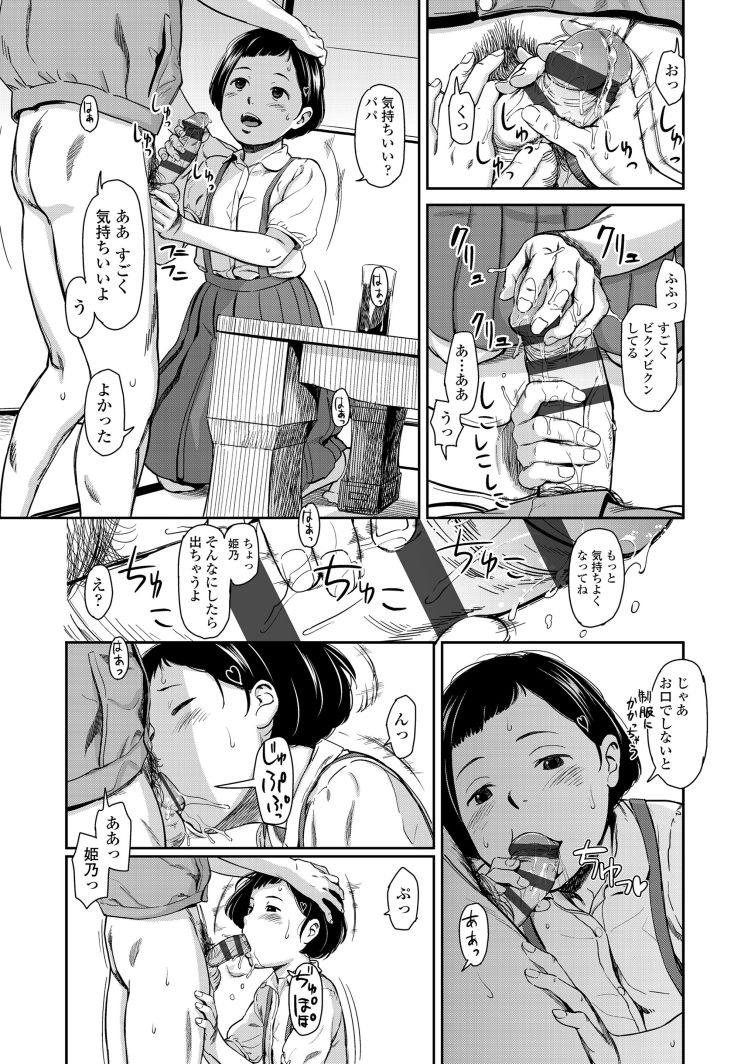 ひめinディストーション_00019