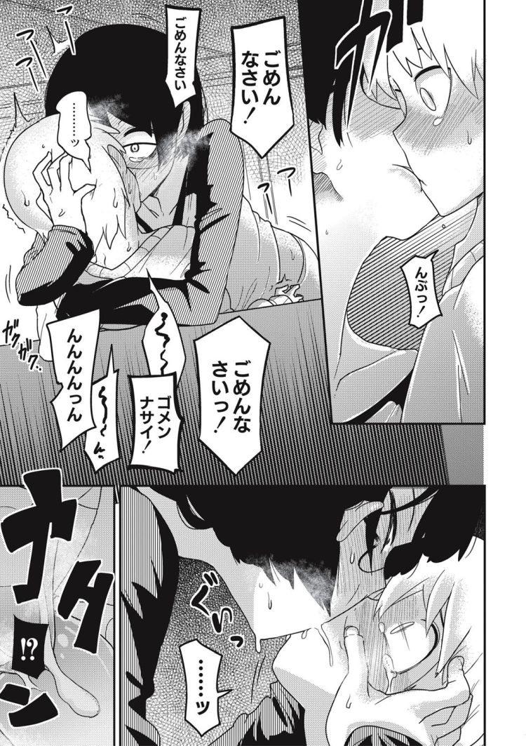 花姫姦々_00011