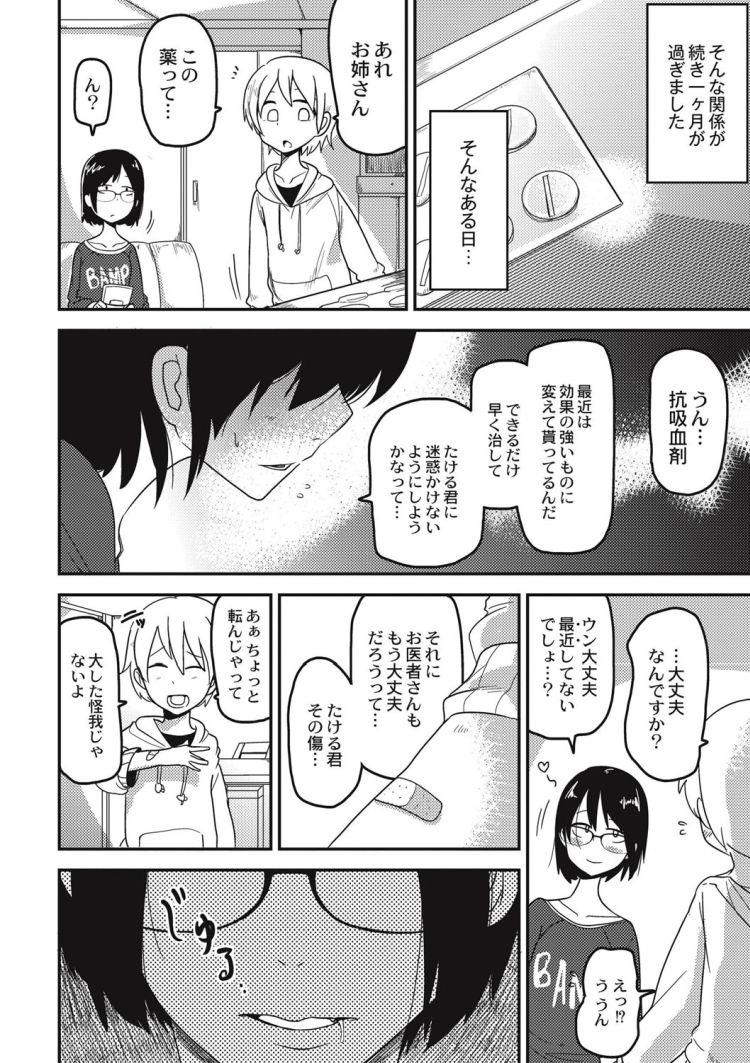 花姫姦々_00018