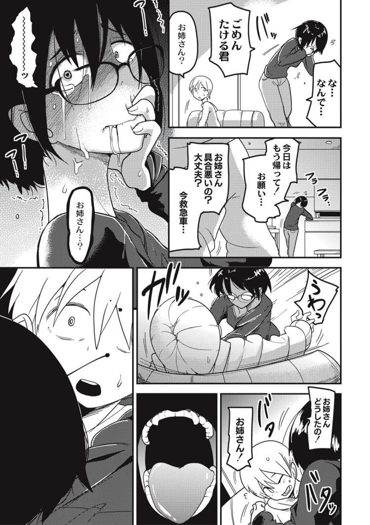 花姫姦々_00019