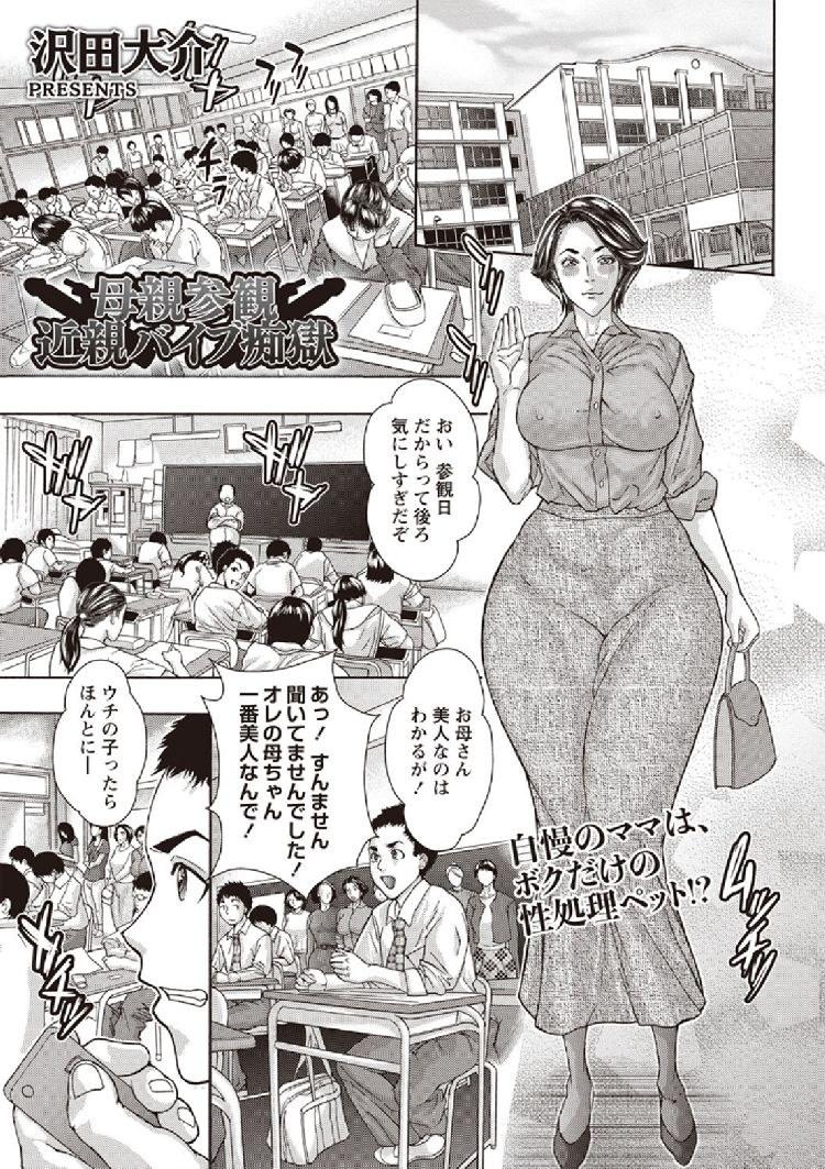 母親参観 近親バイブ痴獄_00001