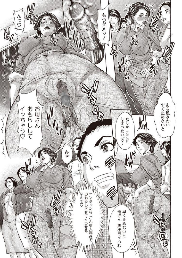 母親参観 近親バイブ痴獄_00003