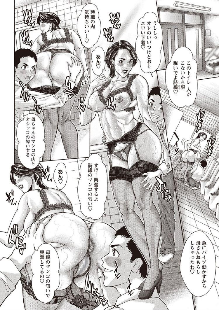 母親参観 近親バイブ痴獄_00004