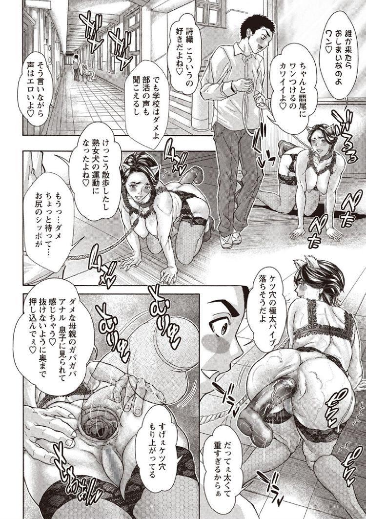 母親参観 近親バイブ痴獄_00012