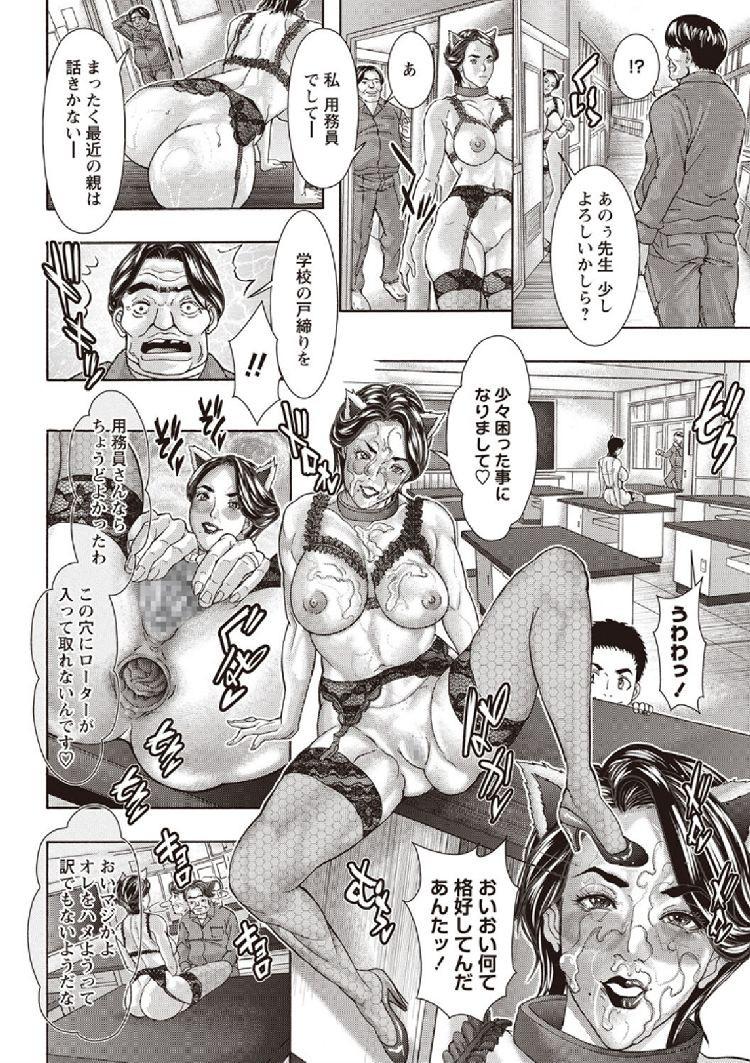 母親参観 近親バイブ痴獄_00016