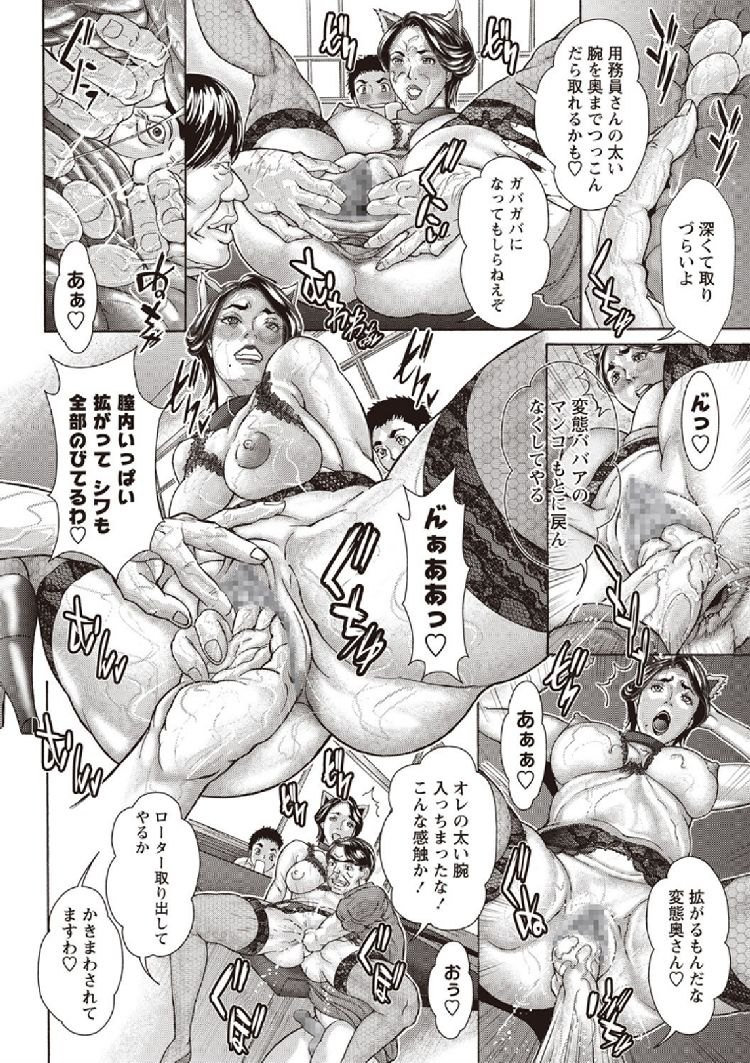 母親参観 近親バイブ痴獄_00018