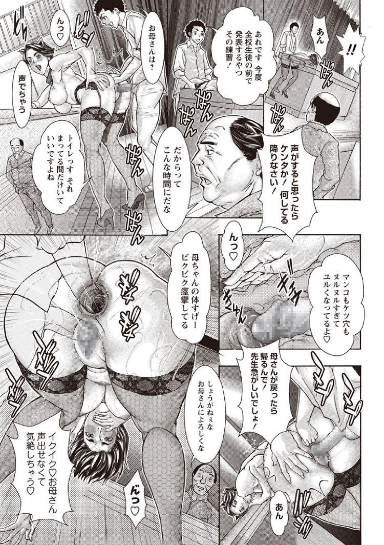 母親参観 近親バイブ痴獄_00021