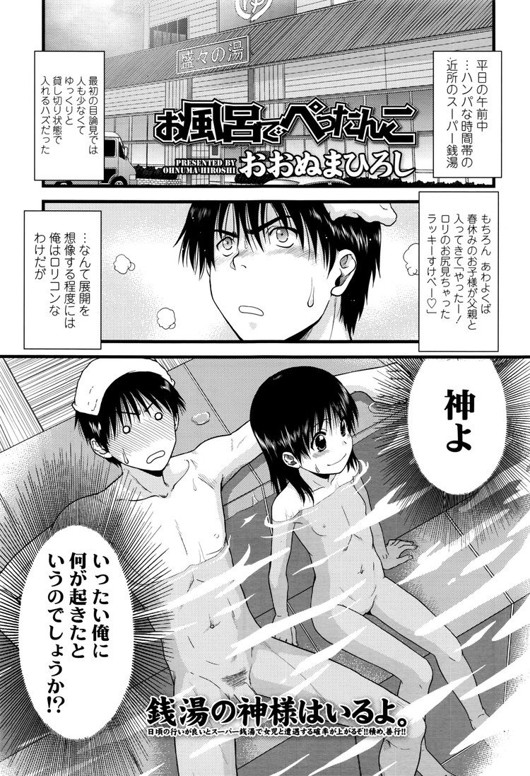 お風呂でぺったんこ_00001