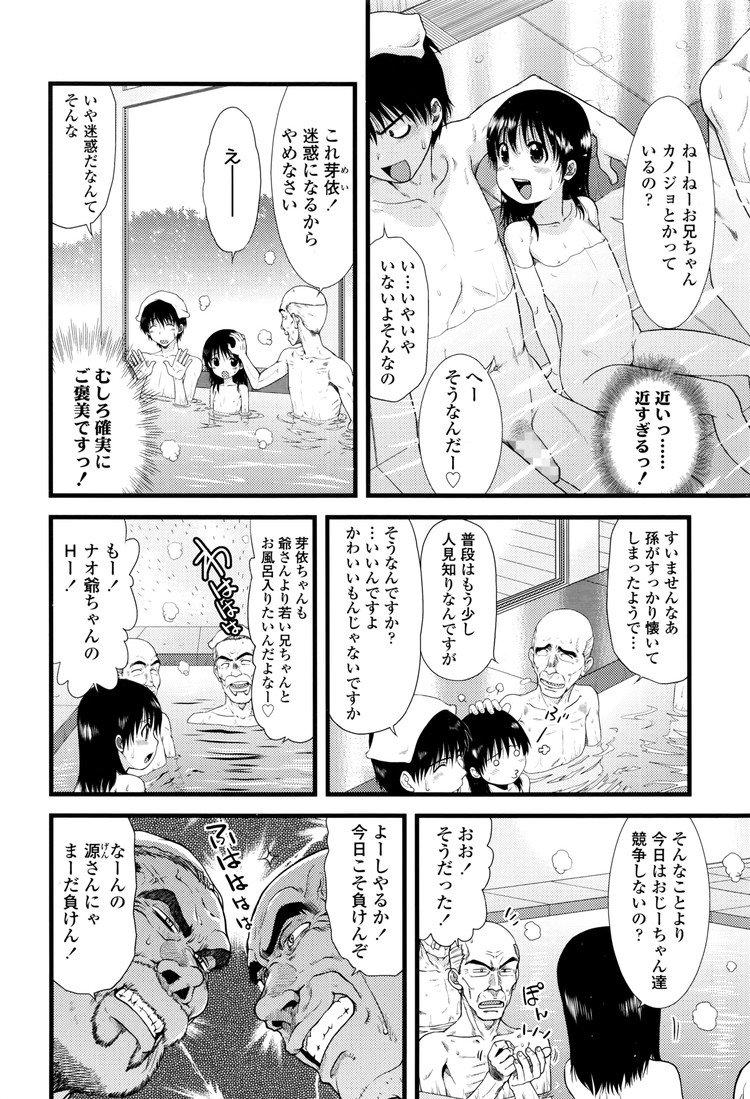お風呂でぺったんこ_00002