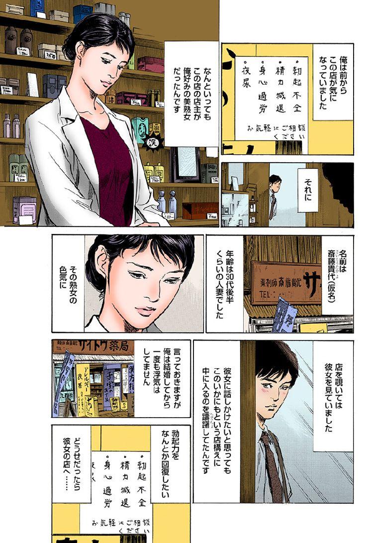 人妻実話談 薬局の美熟女奥さん_00003