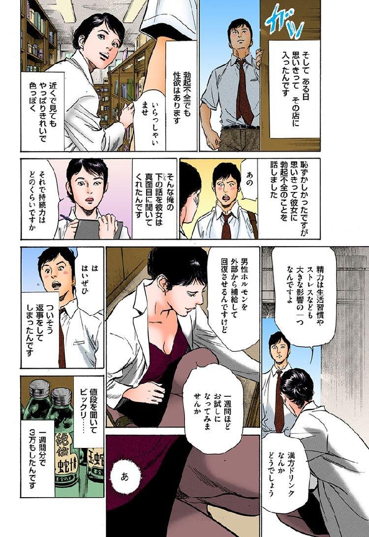 人妻実話談 薬局の美熟女奥さん_00004