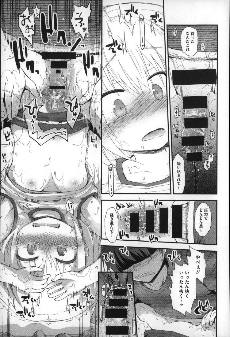 天罰生意気ガール_00013