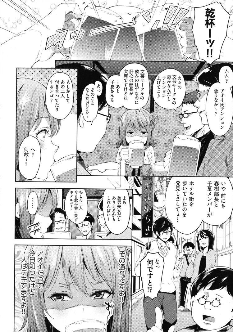 葵の好きな〇〇〇〇_00004