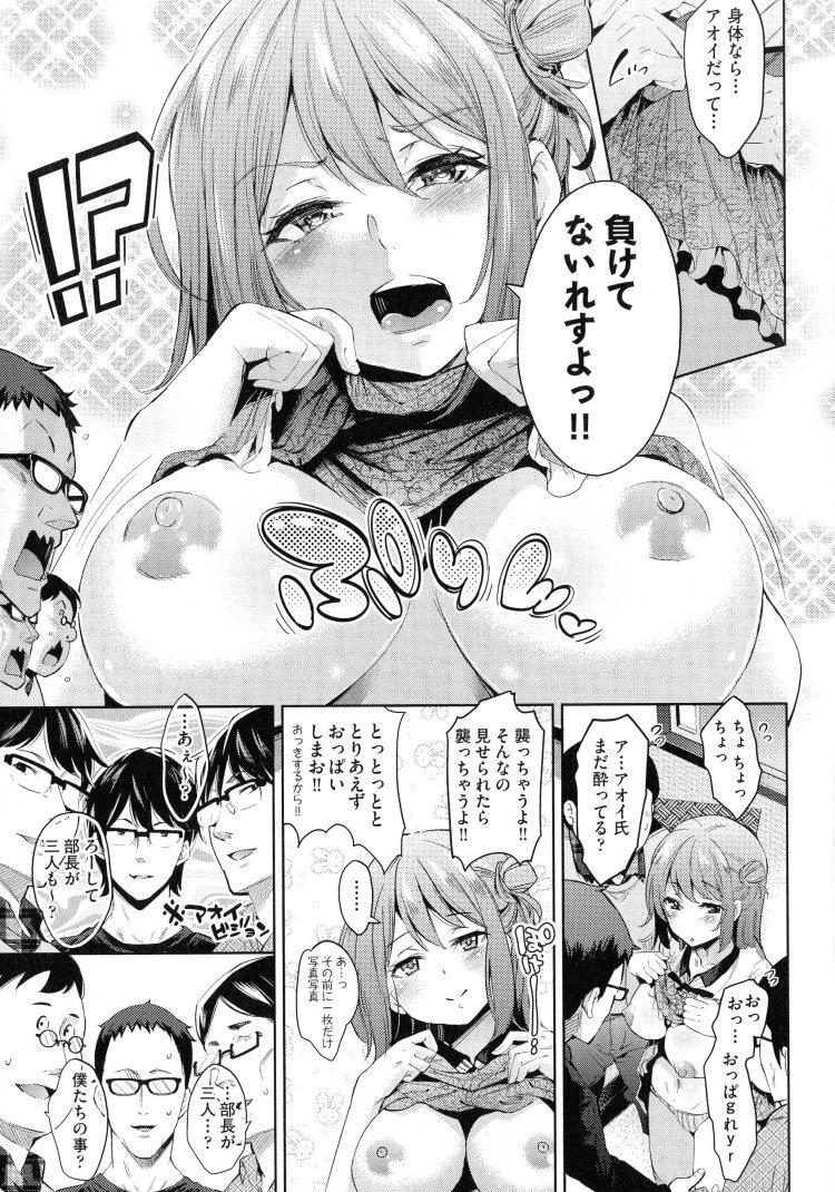 葵の好きな〇〇〇〇_00007