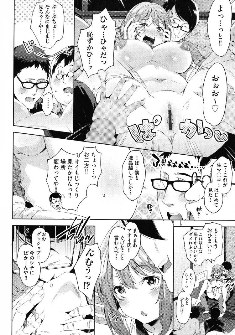 葵の好きな〇〇〇〇_00010