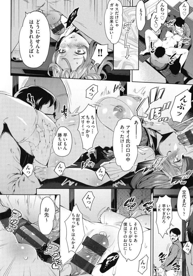 葵の好きな〇〇〇〇_00012
