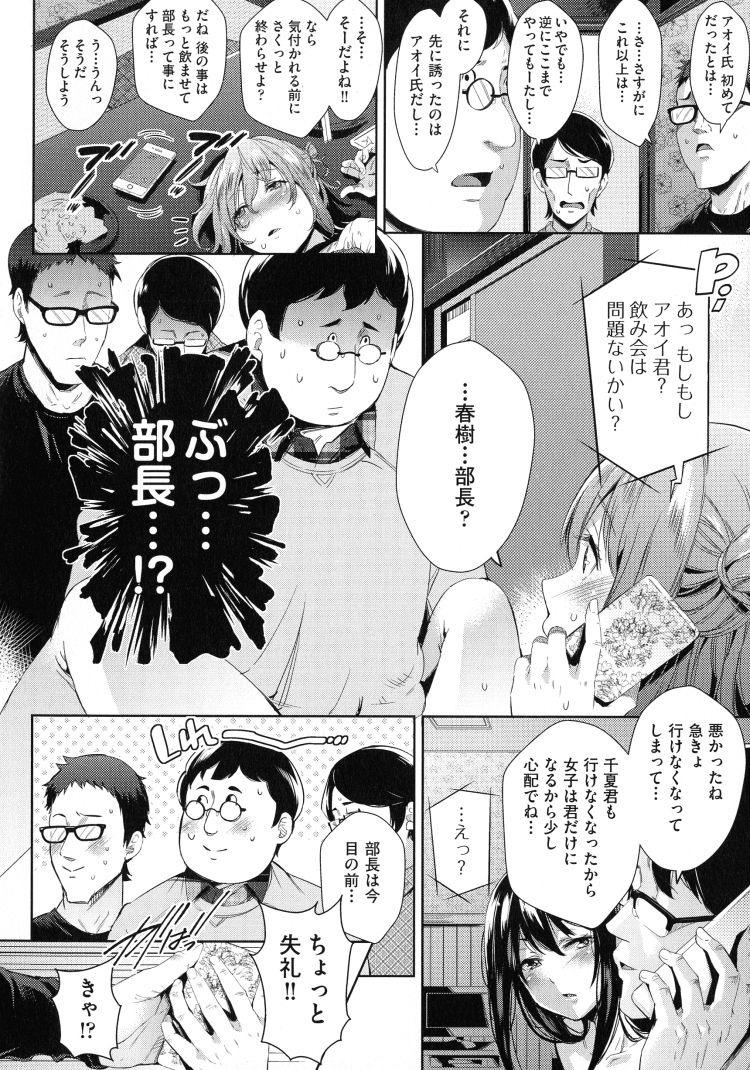 葵の好きな〇〇〇〇_00014